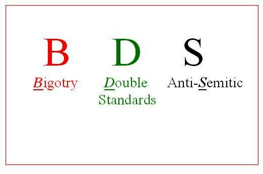 bds bigotry double standards -bigotry