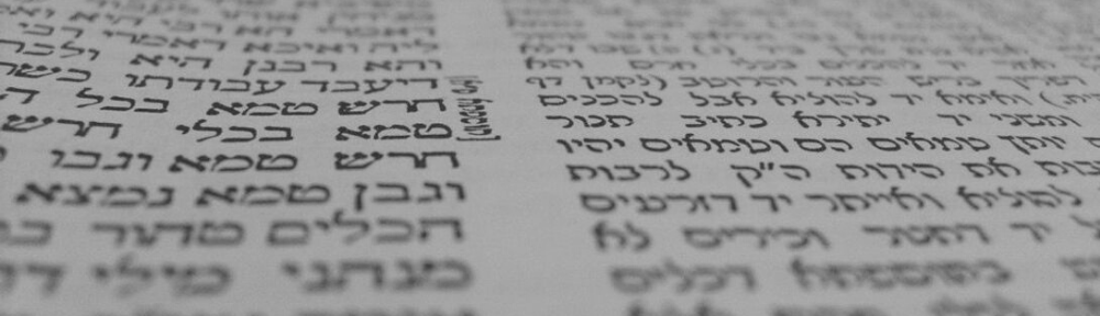 The Talmud Today