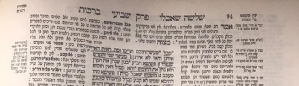 A page of the Talmud